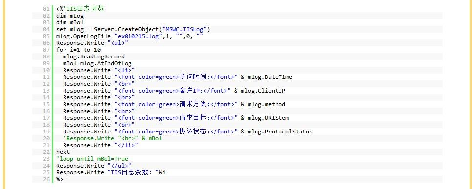 ASP讀取IIS日志的小程序代碼 三聯
