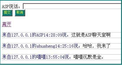 ASP教程:Global.asa文件的使用及Chat程序